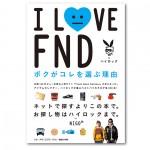 I LOVE FND ボクがコレを選ぶ理由